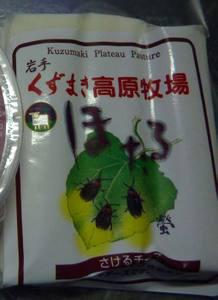 Kuzumakic2