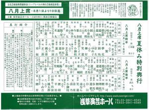 Asakusaengei